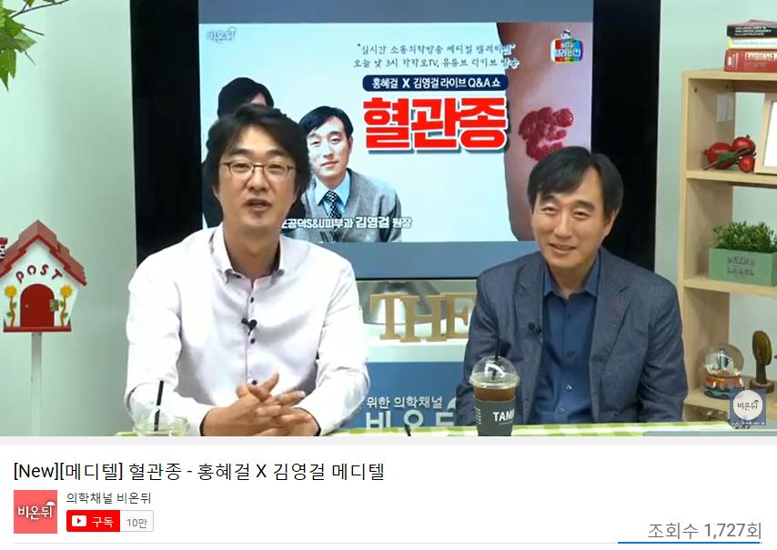 유튜브 비온뒤-김영걸 홍혜걸 혈관종.jpg